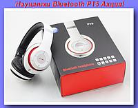 Наушники накладные P15,Наушники Bluetooth P15 стерео,накладные!Акция