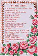 Схема для вышивки бисером Т-0414 Молитва матери