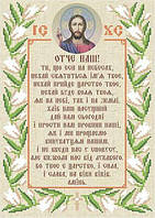 Схема для вышивки бисером Т-0412 Молитва Отче наш