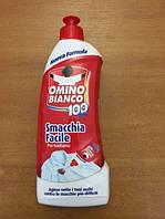 Пятновыводитель Omino Bianco 0,5 л,Италия