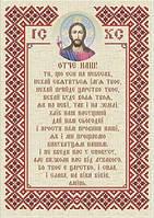 Схема для вышивки бисером Т-0413 Отче наш (украинский орнамент)