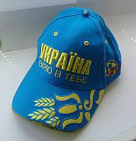 Кепка с логотипом Украины Синяя