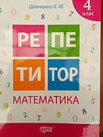 Репетитор математика 4 клас.