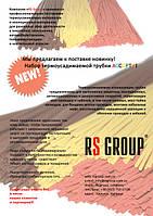 """Коммерческое предложение RS Group Company набор термоусаживаемой трубки """"ассорти"""""""