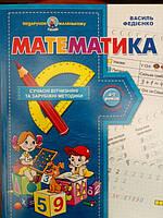 Математика для детей 4-7 років.