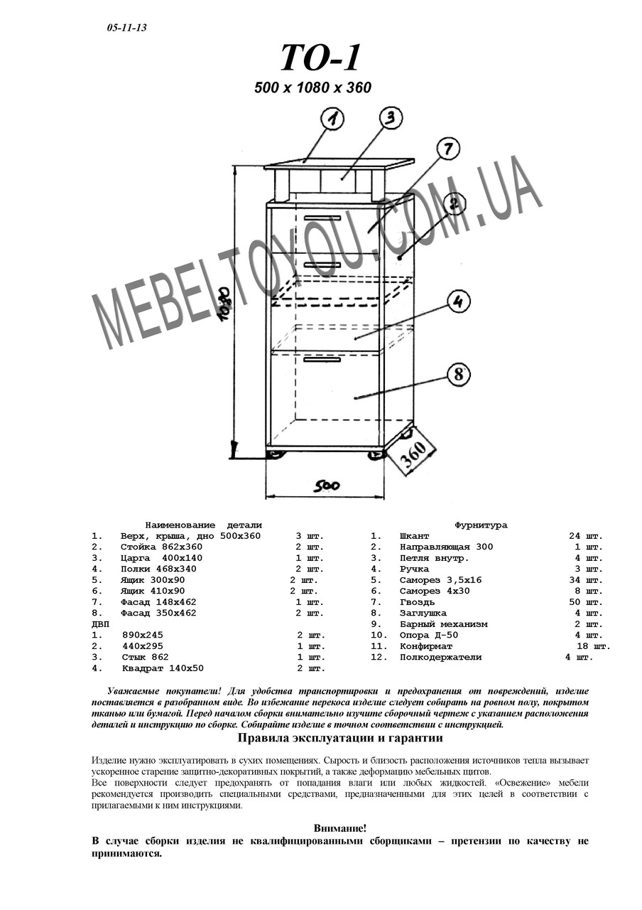 Схема сборки тумбы для обуви фото 79
