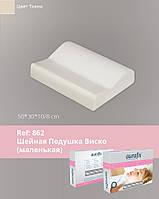 Ортопедическая подушка Aurafix 862 для сна маленькая