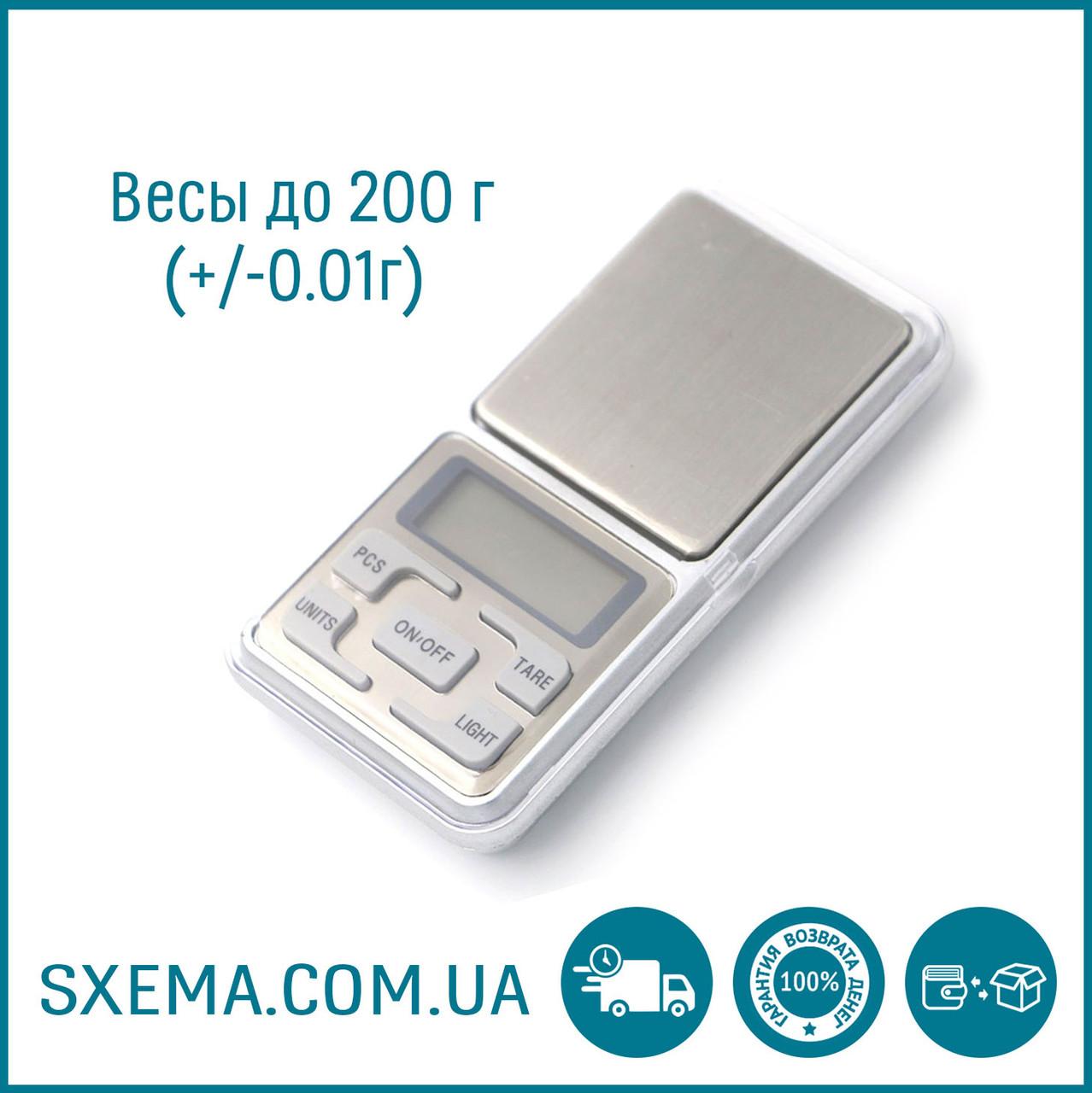 Весы ювелирные высокоточные 0.01г до 100г с подсветкой, карманные