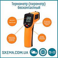 Пирометр инфракрасный GM320 бесконтактный термометр, от-50 до +380c