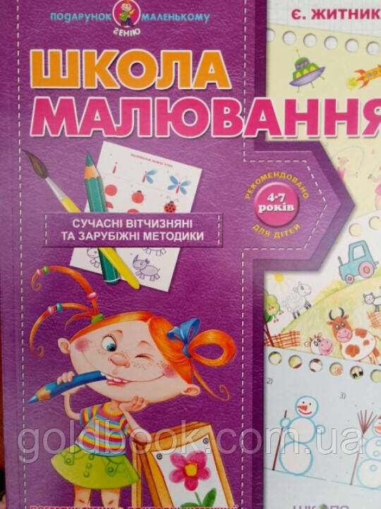 Школа малювання. - Goldbook в Киеве