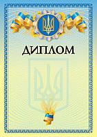 Бланк Диплом плотность 200 г (50 шт)