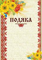 Бланк Подяка (50 шт)