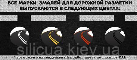 Краска для разметки дорог АК-11, фото 2