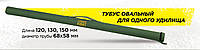 KIBAS Тубус для удилищ 130х6 SMART Fishing, 1330x68х58 мм