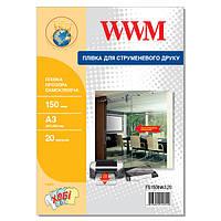 Пленка для Принтера WWM самоклеящаяся прозрачная 150мкм, А3, 20л (FS150INА3.20)