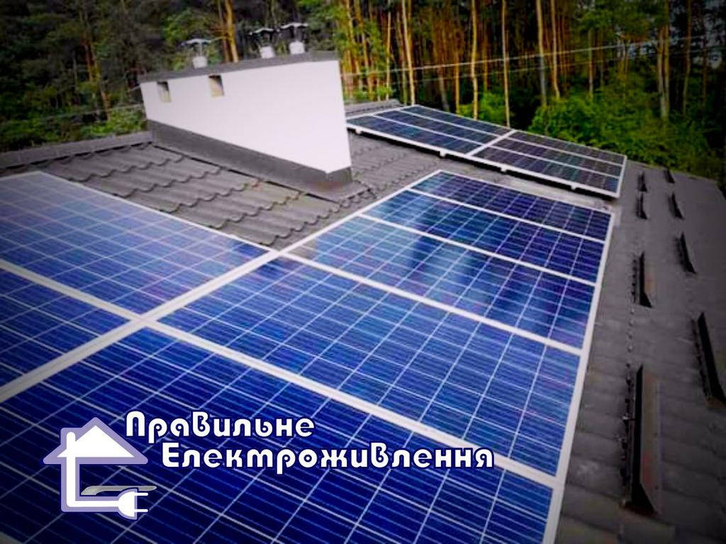 Гібридна сонячна електростанція 5 кВт Рясне-Руське потужністю.