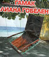 Сидячий гамак кресло тканевый Лиана Гобелен