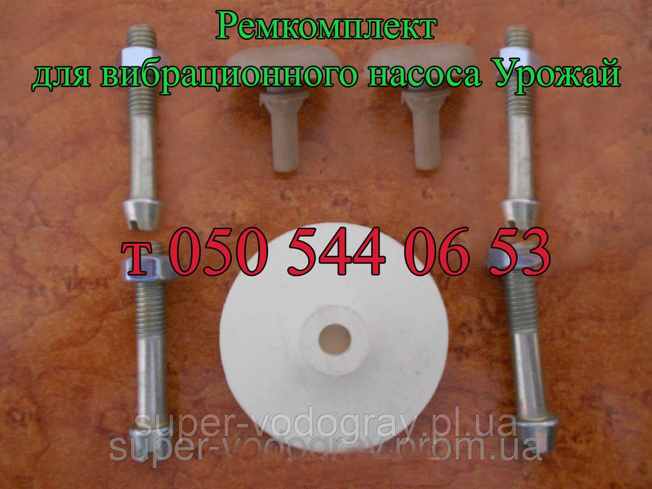 Ремкомплект для вибрационного насоса Урожай (двухклапанный)