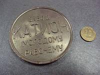Настольная медаль завод катион молодому рабочему посвящение в рабочий класс