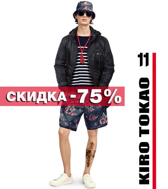 Распродажа -75% | Куртки демисезонные