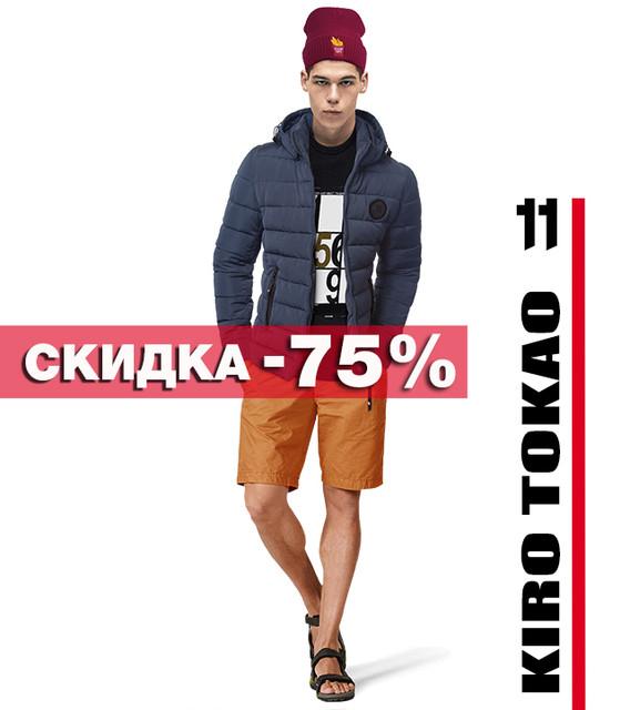 Распродажа -75% | Куртки осенние, весенние