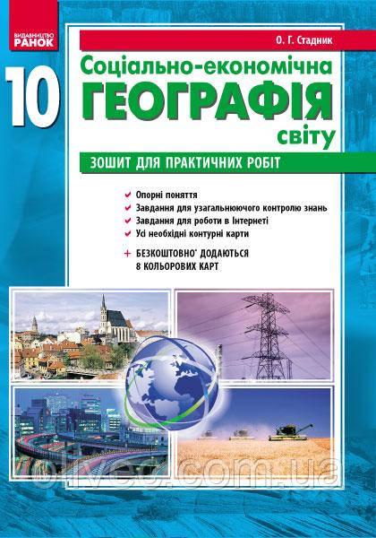 Зошит для практичних робіт по геогрфії 10 клас