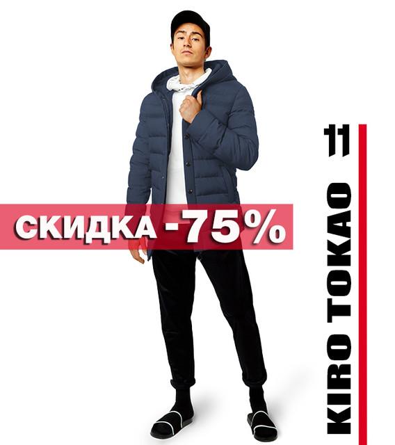 Распродажа -75% | Зимние куртки