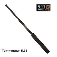 Дубинка телескопическая тактическая 5.11 21 дюйм USA