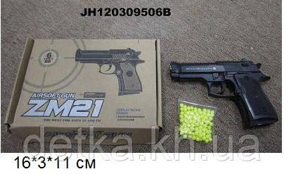 Пистолет CYMA ZM21 с пульками металл пластик детское оружие