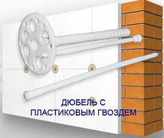 10х80 мм Дюбель для крепления  термоизоляции с пластиковым гвоздем