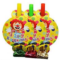 """Язычок-гудок """"З днем народження клоуны"""" набор 6 шт"""
