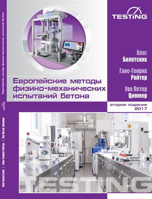 Книги для лабораторії
