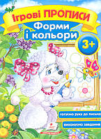 """Игровые прописи - Формы и цвета 3+ """"Пегас"""" (укр.)"""