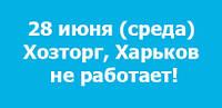 28 июня (среда) Хозторг, Харьков не работает!