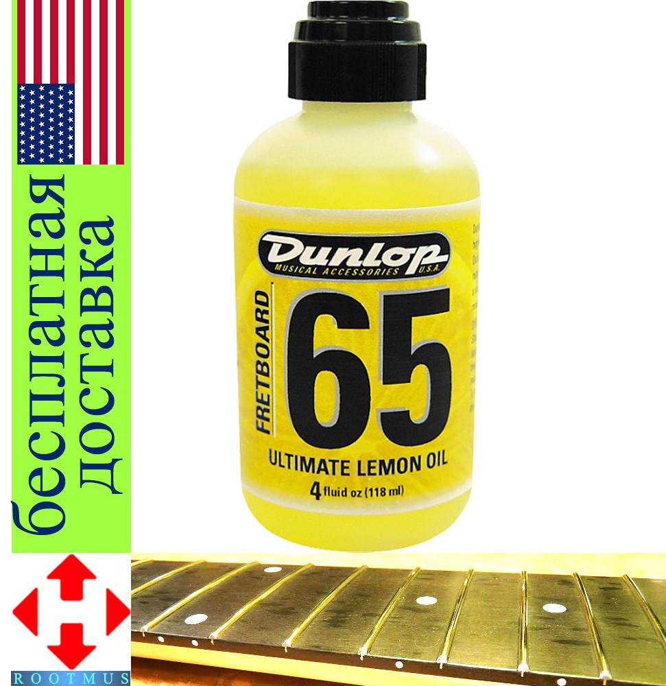 Лимонное масло Dunlop 65 Fretboard Ultimate Lemon Oil для чистки и защиты грифа гитары  - OnuK в Киеве