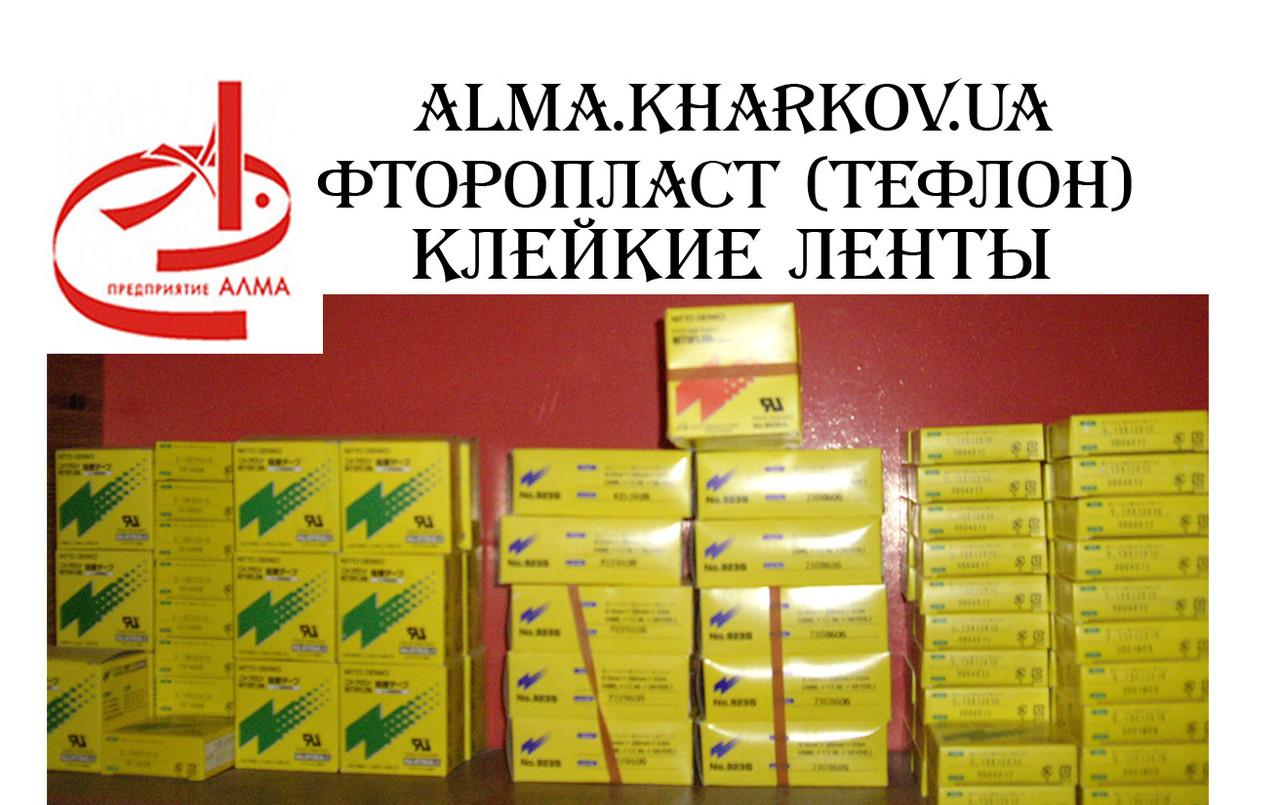Тефлон, фторопласт клейкий ленты, рулонный - АЛМА, ЧСП в Харькове