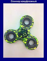 Антистрессовая игрушка Fidget Spinner камуфляжный, спиннер!Опт