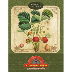 """Словарь-справочник 109323 """"Vintage Garden"""""""