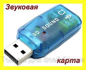 Звуковая карта USB 5.1 3D sound, фото 2