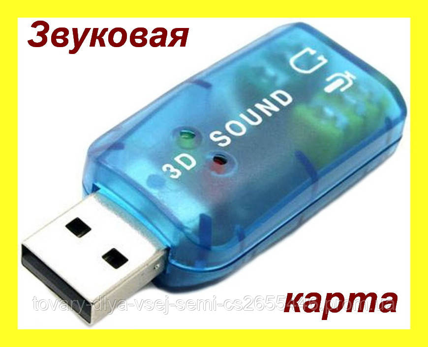 """Звуковая карта USB 5.1 3D sound - Магазин """"Товары для Всей Семьи"""" в Одессе"""