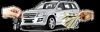 Срочный выкуп автомобилей в Житомире