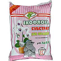 Субстрат Экофлора орхидея 3.5л