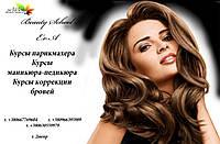 Beauty School E.v.A