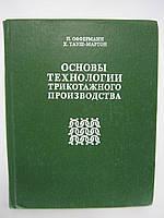 Офферманн П., Тауш-Мартон Х. Основы технологии трикотажного производства.