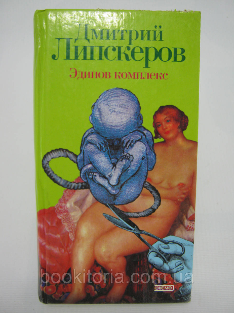 Липскеров Д. Эдипов комплекс (б/у).