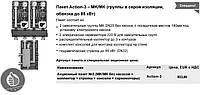 Монтаж комплекта оборудования Meibes (Action-3)