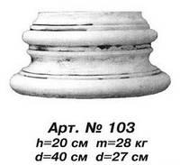 Колонны База колонны D=42 см, Н=20 см