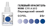 Краситель Criamo Персидский синий, 25 гр