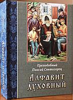 Алфавит духовный старца Паисия Святогорца. Избранные наставления и советы, фото 1