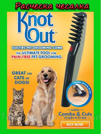 Расческа чесалка для кошек и собак Knot out, фото 2